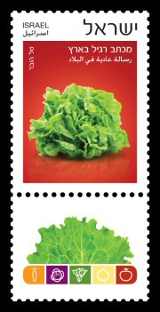 Stamp:Lettuce (Vegetables), designer:Tal Huber 06/2015