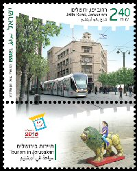 Stamp:Jaffa Road (Tourism in Jerusalem), designer:Ronen Goldberg 11/2016