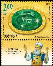 Stamp:Levi (The High Priest`s Breastplate - part 1), designer:David Ben-Hador 02/2012