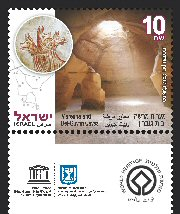 Stamp:Maresha and Bet-Guvrin Caves (UNESCO World Heritage Sites in Israel), designer:Ronen Goldberg 02/2017