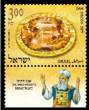 Stamp:Dan (The High Priest`s Breastplate (2(), designer:David Ben-Hador 04/2012