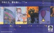 Stamp:Children Paint Dreams (Philanippon '01 Wold Stamp Exhibition, Japan), designer:Sharon Murro 07/2001