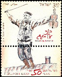 Stamp:Fiddler on the Roof (Fiddler on the Roof - 50 Years), designer:Stamps drawings:Chaim Topol   Stamps Design: Miri Nistor 09/2014