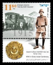 Stamp:WWI in Eretz Israel Centenary - The Military Railway (1915), designer:Ronen Goldberg 06/2015