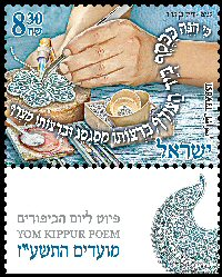 Stamp:The Silversmith (Festivals 2016 -  Yom Kippur Poem   ), designer:David Ben-Hador 09/2016