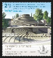 Stamp:The National Memorial Hall at Mount Herzel, Jerusalem (Memorial Day 2017), designer:Miri Nistor 04/2017
