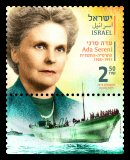 Stamp:Ada Sereni (Pioneering Woman), designer:Rinat Gilboa 08/2018