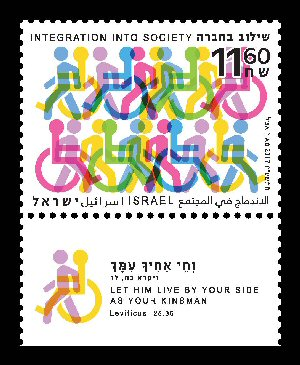 Stamp:Integration into Society, designer:Meir Eshel 12/2017