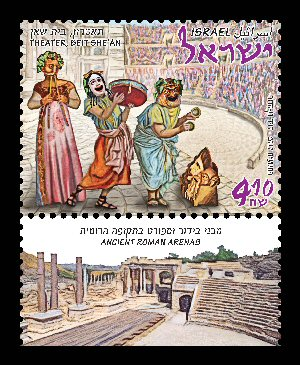 Stamp:Theater (Ancient Roman Arenas   ), designer:David Ben-Hador 12/2017