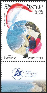 Stamp:Paragliding (Non-Olympic Sports), designer:Tal Hoover 04/2014