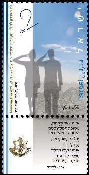 Stamp:The Silver Platter (Memorial Day 2013), designer:Moshe Pereg 04/2013