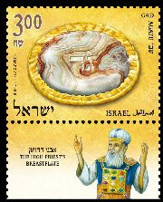 Stamp:Gad (The High Priest`s Breastplate (3)), designer:David Ben-Hador 06/2012