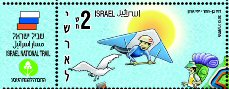 Stamp:Israel National Trail, designer:David Ben-Hador & Ishai Oron 05/2013