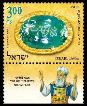Stamp:Asher (The High Priest`s Breastplate (3)), designer:David Ben-Hador 06/2012