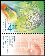 Stamp:Percutaneous Heart Value (Israeli Achievements Cardiology), designer:Meir Eshel 04/2013