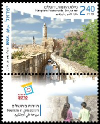 Stamp:Ramparts Promenade (Tourism in Jerusalem), designer:Ronen Goldberg 11/2016