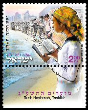 Stamp:Rosh Hashanah, Tashlikh (Festivals 2012, The Month of Tishrei), designer:Aharon Shevo 09/2012