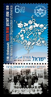 Stamp:100Years - Hadassah The Womaen`s Zionist Organization of America, designer:Zvika Roitman 09/2012