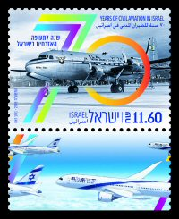 Stamp:70 Years of Civil Aviation in Israel, designer:Baruch Naeh 04/2018
