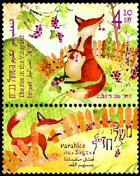 Stamp:The Fox in the Vineyard (Parables of the Sages), designer:Rinat Gilboa 09/2016