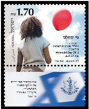 Stamp:Memorial Day 2012, designer:Igal Gabay 04/2012