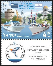 Stamp:25 Years of Diplomatic Relationns Haifa and Thessaloniki Ports (Israel-Greece, Joint Issue ), designer:Ronen Goldberg 02/2016