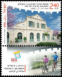 Stamp:First Train Station (Tourism in Jerusalem), designer:Ronen Goldberg 11/2016