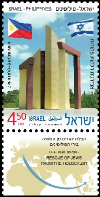 Stamp:Israel-Philippnes Joint Issue - Open doors Monument , designer:Ronen Goldberg 01/2015