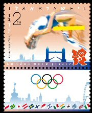 Stamp:Athletics - the High Jump (The Olympic Games London 2012), designer:Moshe Pereg 06/2012