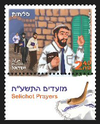 Stamp:Selichot Prayers (Festivals 2017 The Month of Tishrei), designer:Diana Shimon 09/2017