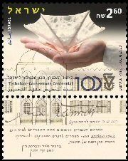 Stamp:Cornerstone Centennial: Technion Israel institute of Technology, designer:Naama Tumarkin 02/2012