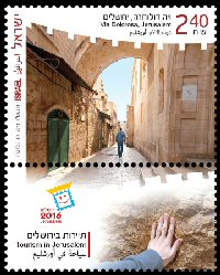 Stamp:Via Dolorosa (Tourism in Jerusalem), designer:Ronen Goldberg 11/2016