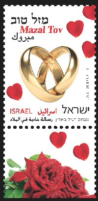 Stamp:Mazal Tov for Marriage (Greetings (Definitive Stamp)), designer:Renat Abudraham Dadon 04/2014