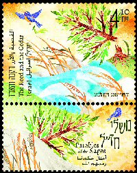 Stamp:The Reed and the Cedar (Parables of the Sages), designer:Rinat Gilboa 09/2016
