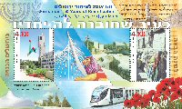 Stamp:Jerusalem 50 Years of Reunification - Souvenur Sheet, designer:Meir Eshel 04/2017