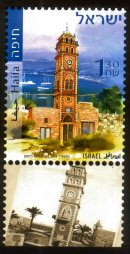 Stamp:The Haifa Clock Tower, El - Jarina Mosque (Ottoman Clock Towers in Israel), designer:Zina & Zvika Roitman 05/2004
