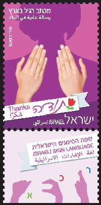 Stamp:Thanks (Israeli Sighn Language (Definitive Stamp)), designer:Miri Nistor 04/2014