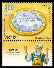 Stamp:Zevulun (The High Priest`s Breastplate (2(), designer:David Ben-Hador 04/2012
