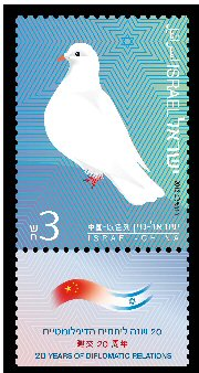 Stamp:Symbols of Peace - white dove (20 Years of Diplomatic Relations Israel-China Joint Issue), designer:Chen Shaohua 03/2012