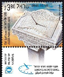 Stamp:Al Jezzar Mosque, Acre (Sundials in Eretz Israel), designer:David Ben-Hador 12/2014