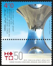 Stamp:Turning the World Upside Down, Jerusalem, Anish Kapoor, 2010  (The Israel Museum Jerusalem - 50 Anniversary), designer:Osnat Eshel 04/2015