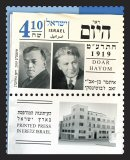 Stamp:Doar Hayom (Printed  Press in Eretz  Israel), designer:Ronen Goldberg 05/2019