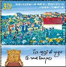 Stamp:200th Anniversary of the Passing of Rabbi Nachman of Breslev, designer:David Ben-Hador 06/2010