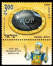 Stamp:Yosef (The High Priest`s Breastplate (3)), designer:David Ben-Hador 06/2012