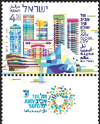 Stamp:Tel Aviv - Global City, designer:Barufh Nae 09/2014