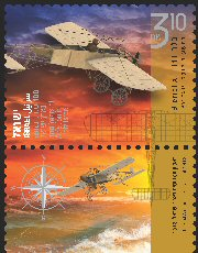Stamp:Bleriot 11 (100 Years of Aviation in Eretz Israel), designer:Igal Gabay 12/2013