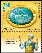Stamp:Yehuda (The High Priest`s Breastplate - part 1), designer:David Ben-Hador 02/2012