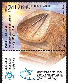 Stamp:The Jewish Quarter, Jerusalem (Sundials in Eretz Israel), designer:David Ben-Hador 12/2014