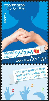 Stamp:Friendship (Israeli Sighn Language (Definitive Stamp)), designer:Miri Nistor 04/2014