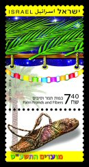 Stamp:Palm Fronds and Fibers (Festivals 2018), designer:Aharon Shevo 08/2018